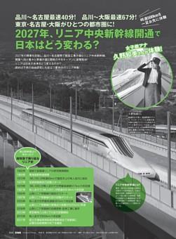 2027年、リニア中央新幹線開通で日本はどう変わる?