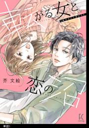 転がる女と恋の沼【単話】(1)