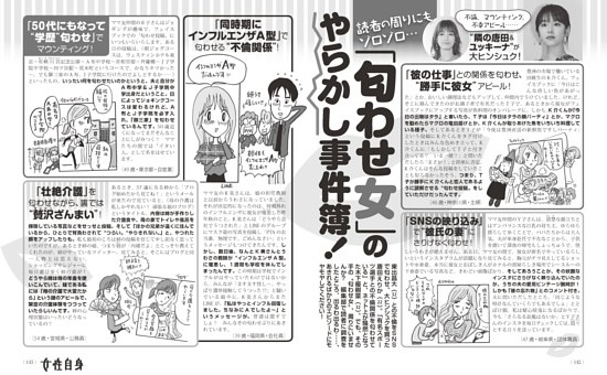 読者の周りにも…「匂わせ女」のやらかし事件簿!