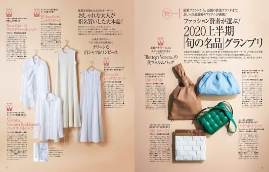 1 ファッション賢者が選ぶ! 2020 上半期「旬の名品」グランプリ