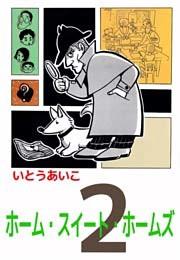 ホーム・スイート・ホームズ 2巻