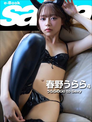 うららのGo to Sexy 春野うらら4 [sabra net e-Book]
